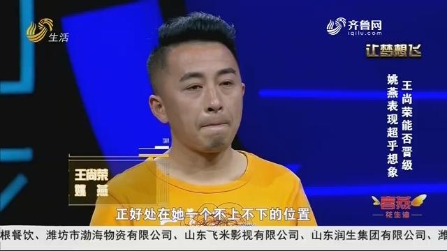 20190422《让梦想飞》:种苗推销员声音独特 杨波挖掘出新歌路
