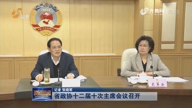 省政協十二屆十次主席會議召開
