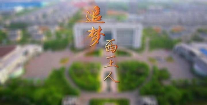 《西王家园》20190422追梦西王人(四)爱厂如家