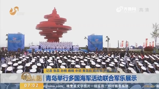【庆祝中国海军成立70周年】青岛举行多国海军活动联合军乐展示