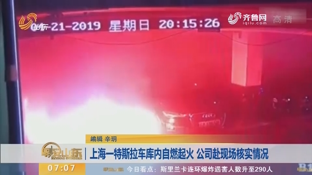 上海一特斯拉车库内自燃起火 公司赴现场核实情况