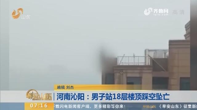 河南沁阳:男子站18层楼顶踩空坠亡