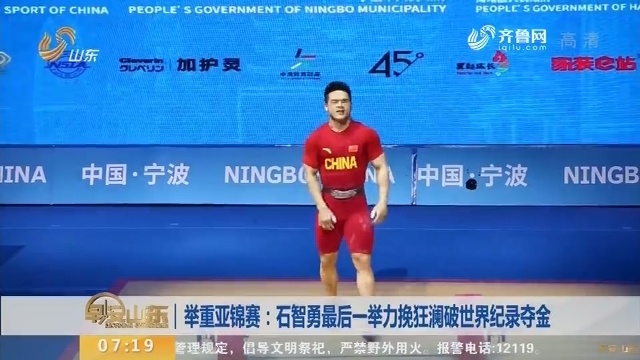 举重亚锦赛:石智勇最后一举力挽狂澜破世界纪录夺金