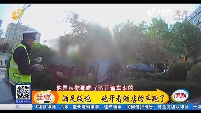 淄博:酒足饭饱 他开着酒店的车跑了