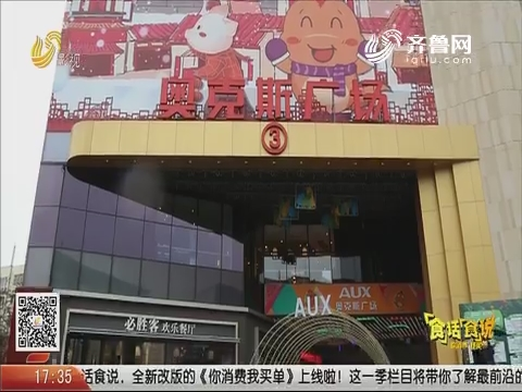 20190423《你消费我买单之食话食说》:青岛李沧区奥克斯商圈的平价美食