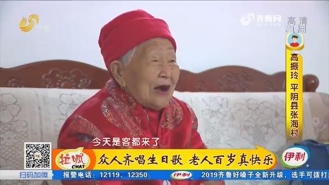 平阴:众人齐唱生日歌 老人百岁真快乐