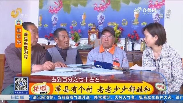 【文化故事之山东姓氏】莘县有个村 老老少少都姓和