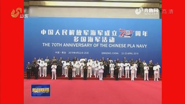 习近平集体会见出席海军成立70周年多国海军活动外方代表团团长