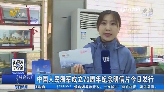 中国人民海军成立70周年纪念明信片今日发行