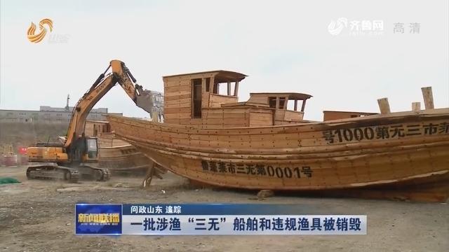 """【问政山东 追踪】一批涉渔""""三无""""船舶和违规渔具被销毁"""