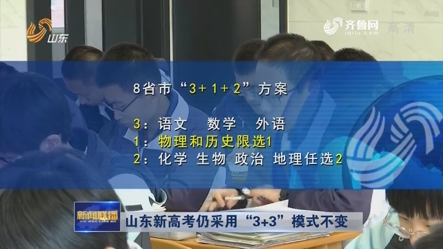 """山东新高考仍采用""""3+3""""模式不变"""