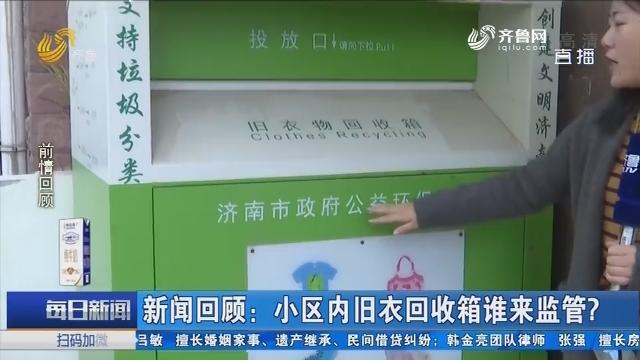 新闻回顾:小区内旧衣回收箱谁来监管?