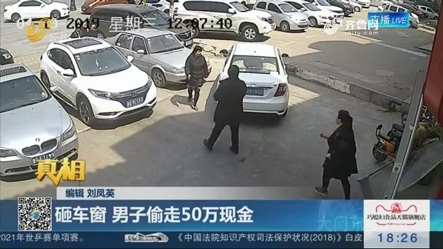 """【真相】【警方侦破盗窃案牵出""""案中案""""】临沂:砸车窗 男子偷走50万现金"""