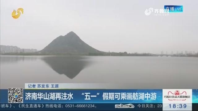 """济南华山湖再注水 """"五一""""假期可乘画舫湖中游"""