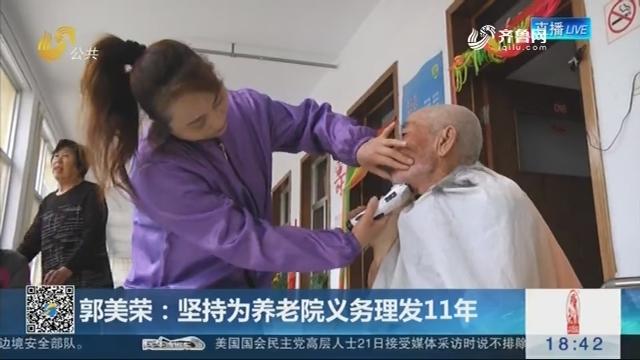 【身边正能量】潍坊:郭美荣 坚持为养老院义务理发11年