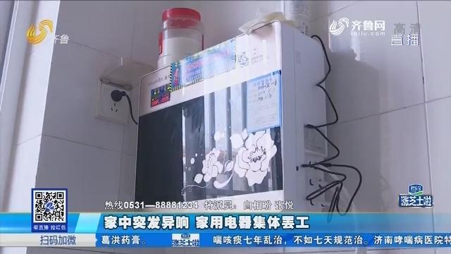 枣庄:家中突发异响 家用电器集体罢工
