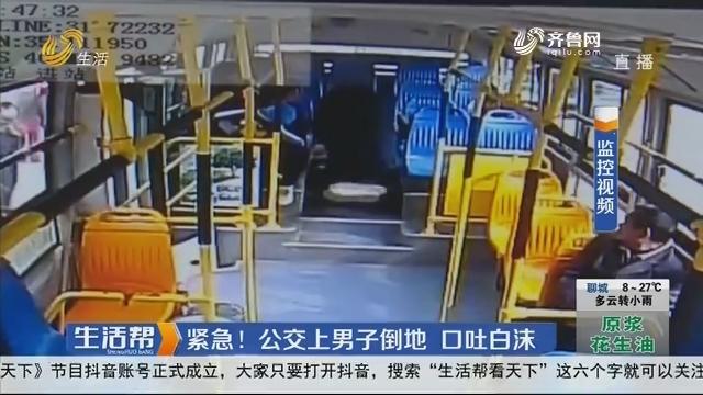 枣庄:紧急!公交上男子倒地 口吐白沫