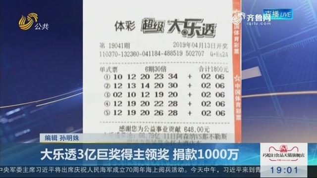 大乐透3亿巨奖得主领奖 捐款1000万