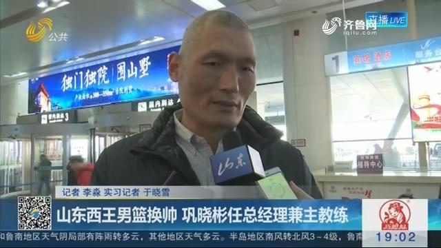 山东西王男篮换帅 巩晓彬任总经理兼主教练