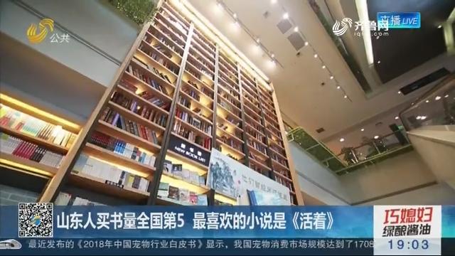 【世界读书日】山东人买书量全国第5 最喜欢的小说是《活着》