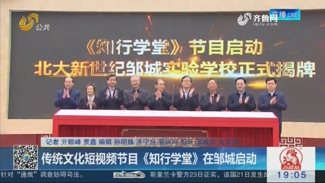 传统文化短视频节目《知行学堂》在邹城启动