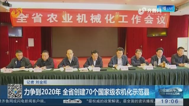 力争到2020年 全省创建70个国家级农机化示范县