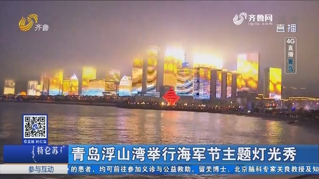 青岛浮山湾举行海军节主题灯光秀