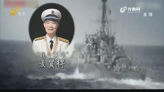 人民海军70年历程