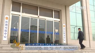 《法院在线》04-20:《立案庭长赵学禄:把好第一窗口 倾心解答诉求》