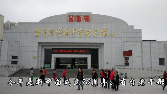 冀鲁豫革命纪念馆掠影