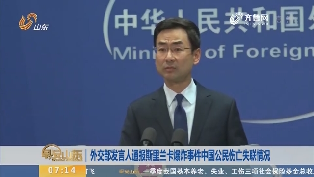 外交部发言人通报斯里兰卡爆炸事件中国公民伤亡失联情况