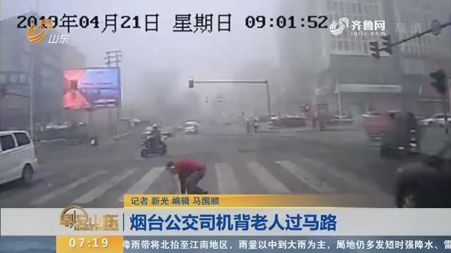 【闪电新闻客户端】烟台公交司机背老人过马路
