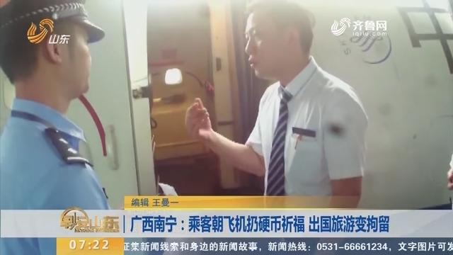 【闪电新闻客户端】广西南宁:乘客朝飞机扔硬币祈福 出国旅游变拘留