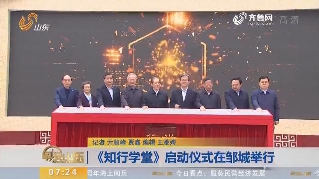 【闪电新闻客户端】《知行学堂》启动仪式在邹城举行