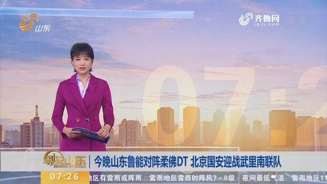 4月24日晚山东鲁能对阵柔佛DT 北京国安迎战武里南联队