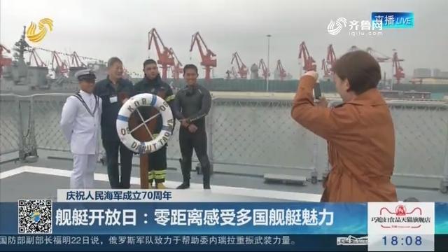 【庆祝人民海军成立70周年】舰艇开放日:零距离感受多国舰艇魅力