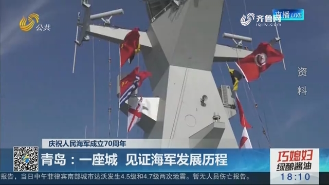 【庆祝人民海军成立70周年】青岛:一座城 见证海军发展历程
