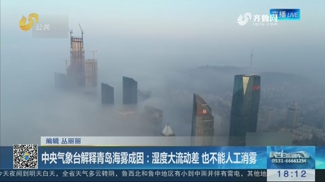 中央气象台解释青岛海雾成因:湿度大流动差 也不能人工消雾