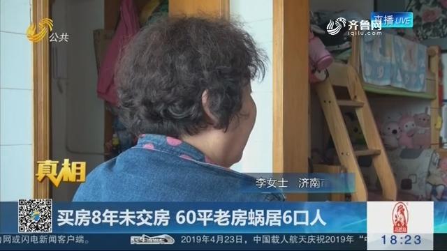 【真相】济南:买房8年未交房 60平老房蜗居6口人