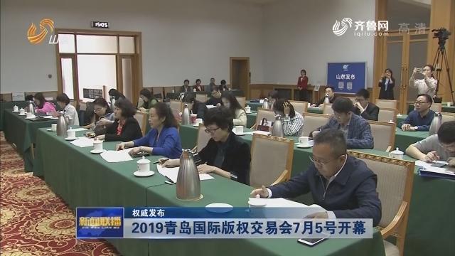 【权威发布】2019青岛国际版权交易会7月5号开幕