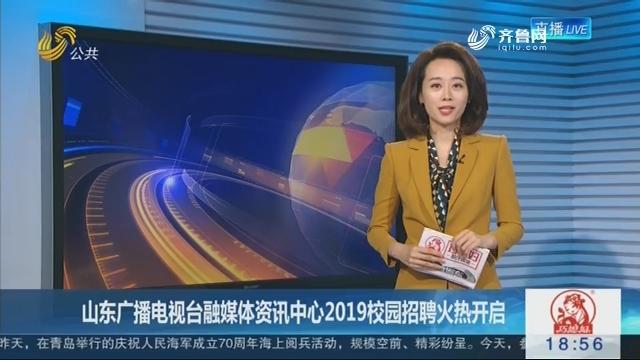 山东广播电视台融媒体资讯中心2019校园招聘火热开启