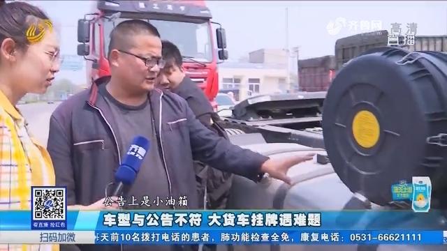 济南:车型与公告不符 大货车挂牌遇难题