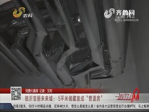 """【消费大真探】临沂宝丽未来城:5平米储藏室成""""管道房"""""""