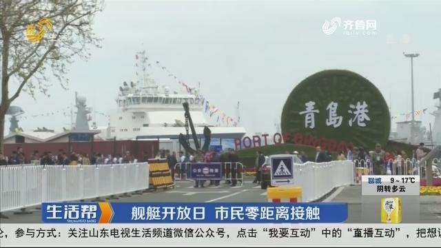 青岛:舰艇开放日 市民零距离接触