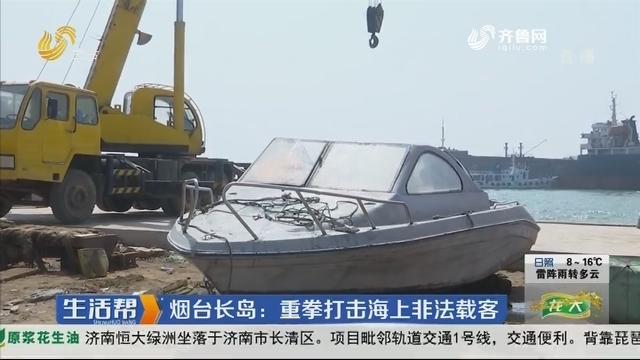 烟台长岛:重拳打击海上非法载客
