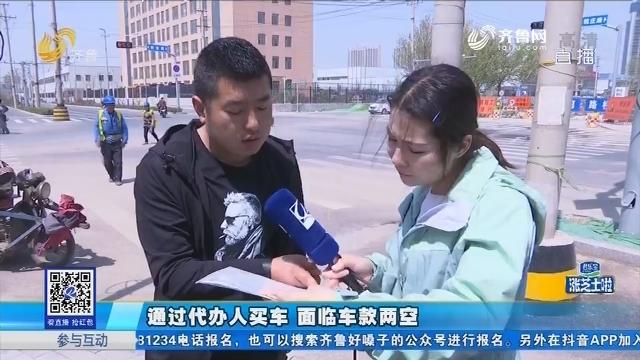 济南:通过代办人买车 面临车款两空