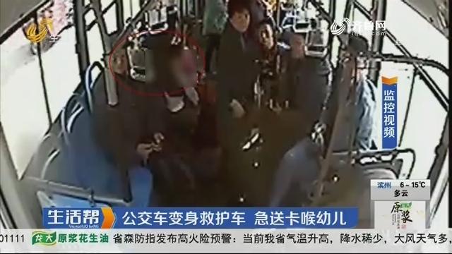枣庄:公交车变身救护车 急送卡喉幼儿