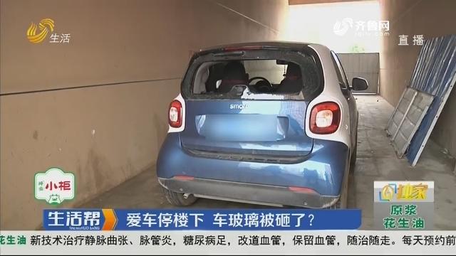 济南:爱车停楼下 车玻璃杯砸了?