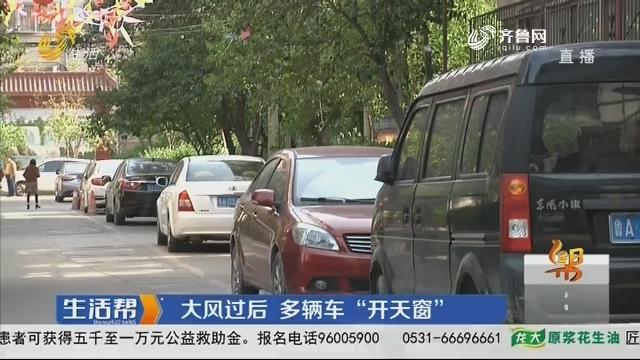"""济南:大风过后 多辆车""""开天窗"""""""