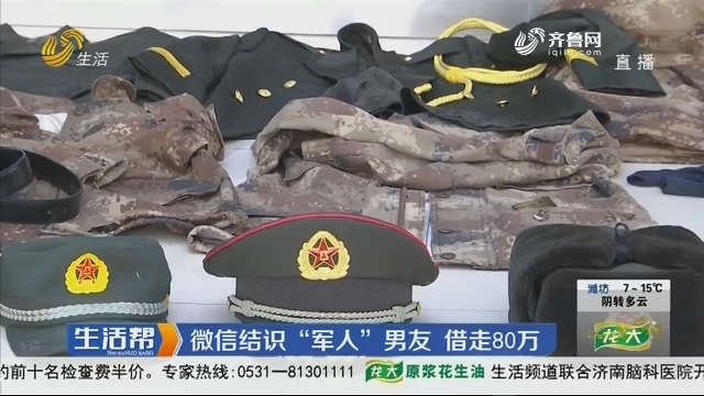 """济南:微信结识""""军人""""男友 借走80万"""